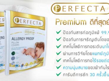 ผ้ากันไรฝุ่น Perfecta Premium