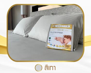 ผ้าปูที่นอนกันไรฝุ่น Perfecta ป้องกันสารก่อภูมิแพ้99.99%