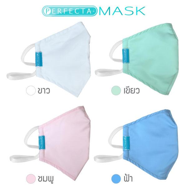 หน้ากาก perfectamask
