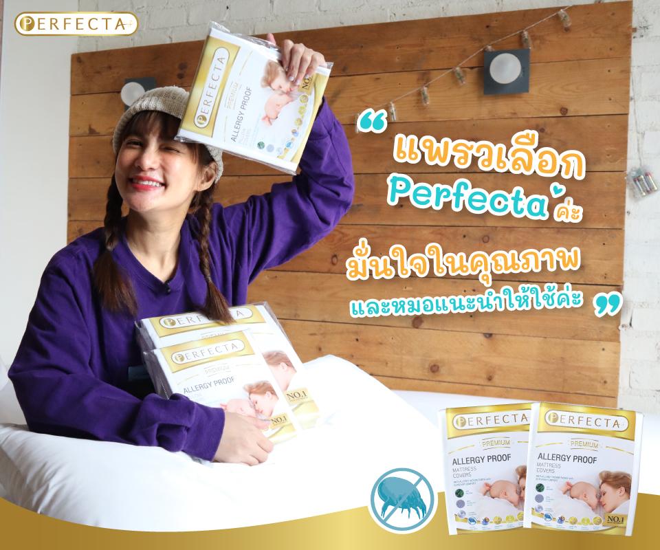 รีวิว ผ้ากันไรฝุ่น Perfecta
